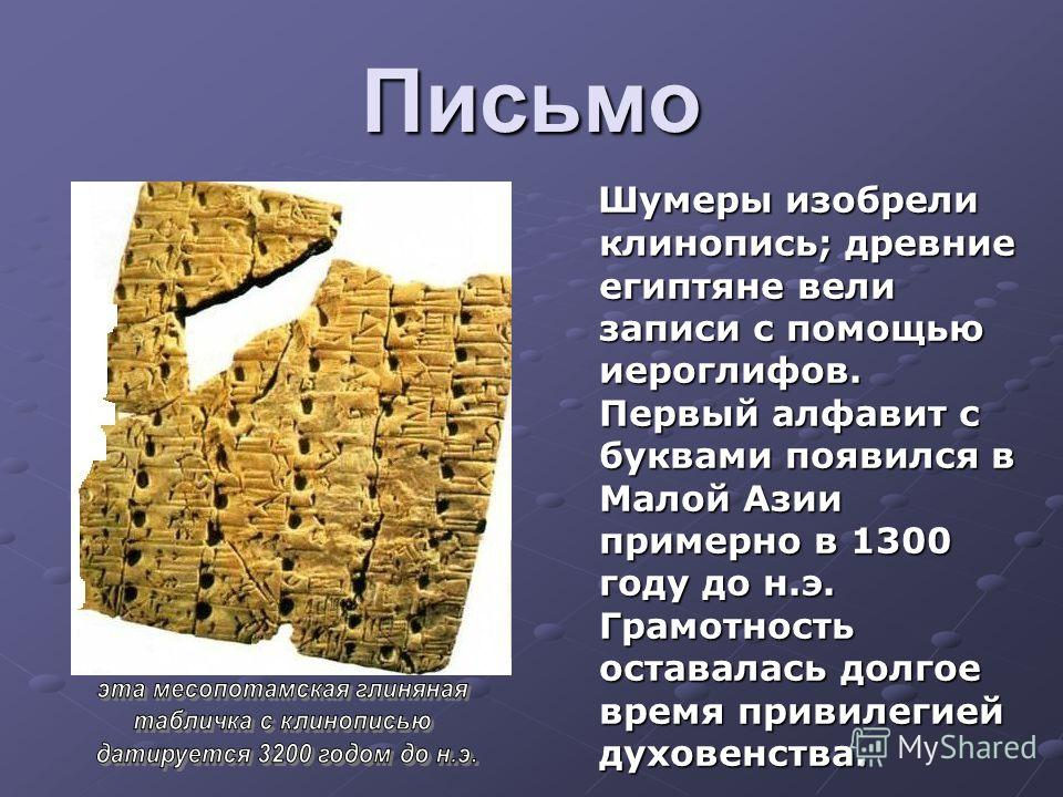 Счет Шумеры в 4 тысячелетии до н.э. создали систему счета единиц и десятков. В Вавилоне возникла «шестидесятеричная система», которая до сих пор сохраняется в исчислении времени. Дальнейшим развитием математики и точных наук мы обязаны Индии, где поя