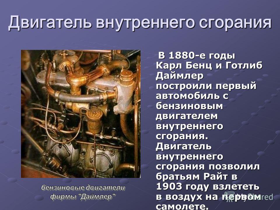 Паровая машина В начале 18 века в Англии Томас Ньюкомен изобрел паровую машину для откачки воды из шахт. В конце того же века Джеймс Уатт создал универсальный паровой двигатель. Зависимость производства от мускульной силы и природной энергии воды и в