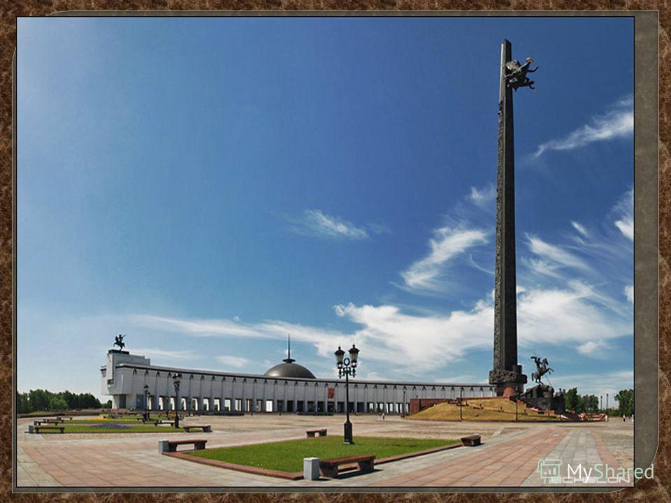 Май Центральный музей Великой Отечественной войны. 18 мая- Международный день музеев.