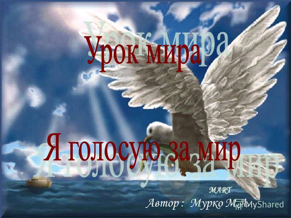 Автор : Мурко М.А.