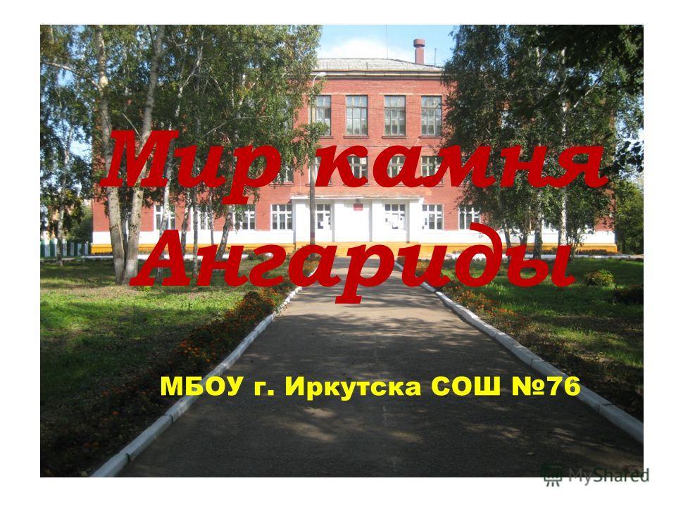 Мир камня Ангариды МБОУ г. Иркутска СОШ 76