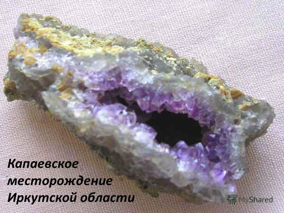 Капаевское месторождение Иркутской области