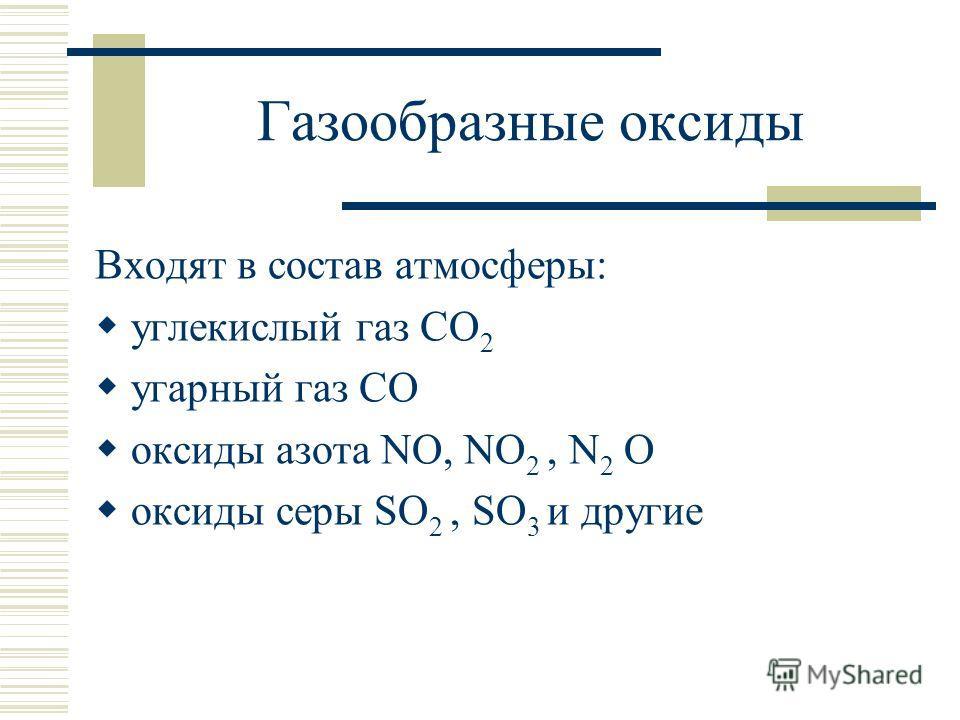 FeO и Fe 2 O 3 оксиды железа (II) и (III) Красный железняк Бурый железняк Магнитный железняк