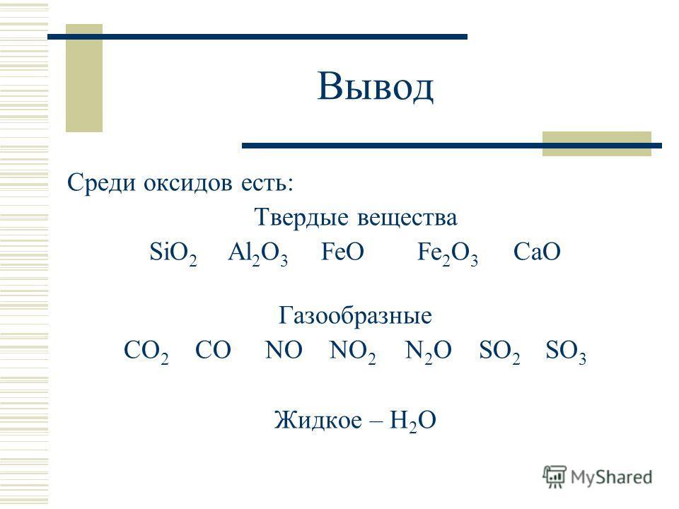 Оксид кальция СаО Белое тугоплавкое вещество, «гасится водой», образуя гашеную известь Получают из известняка Применяется в строительстве для получения вяжущих материалов