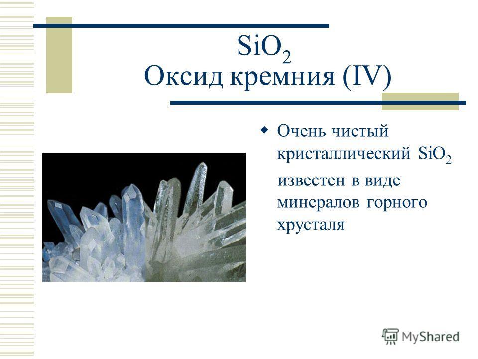 SiO 2 Оксид кремния (IV) Кварцевый песок Речной песок Кремнезем