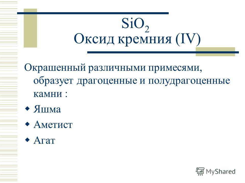 SiO 2 Оксид кремния (IV) Очень чистый кристаллический SiO 2 известен в виде минералов горного хрусталя