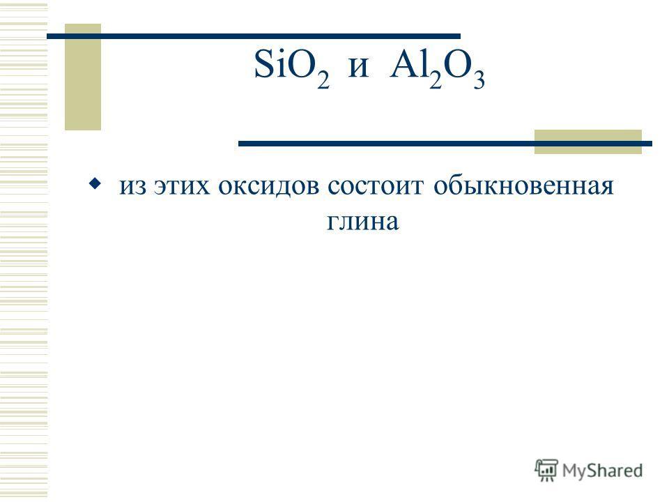 SiO 2 Оксид кремния (IV) Окрашенный различными примесями, образует драгоценные и полудрагоценные камни : Яшма Аметист Агат
