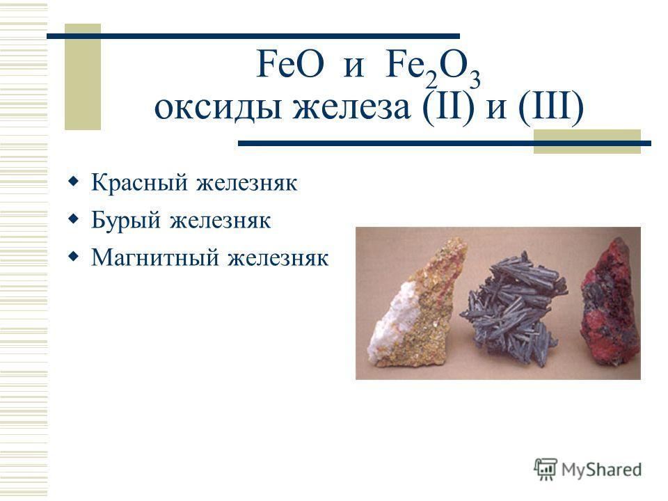 SiO 2 и Al 2 O 3 из этих оксидов состоит обыкновенная глина
