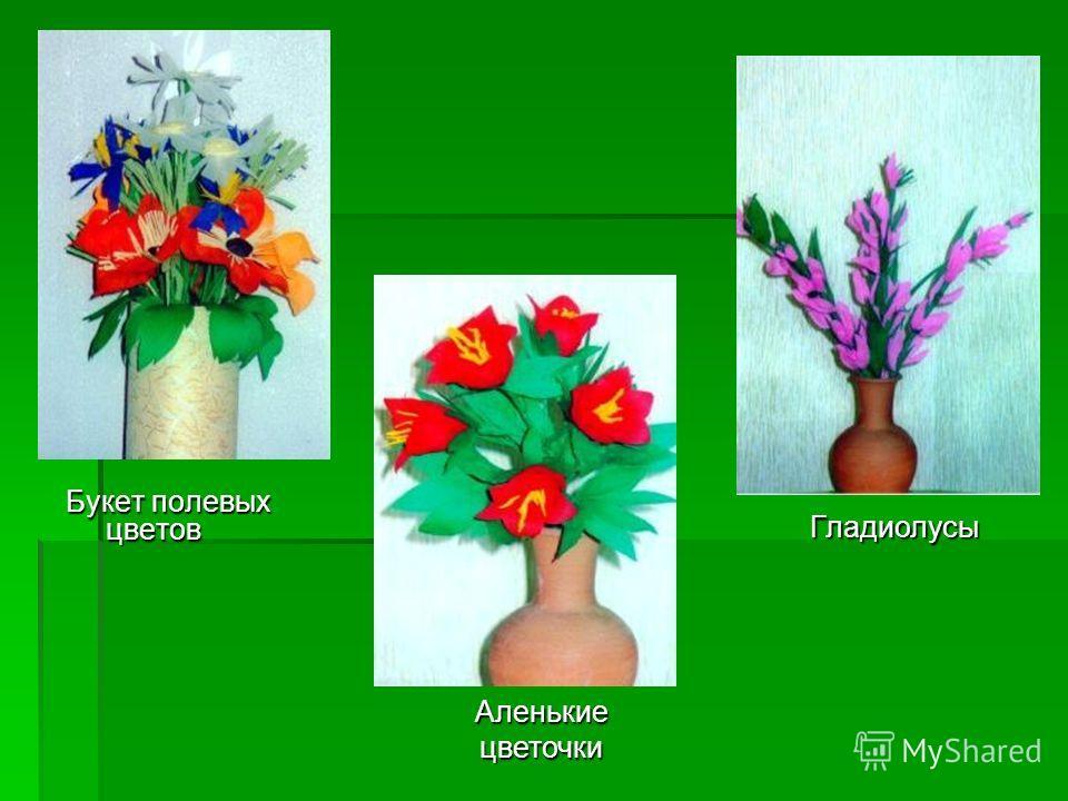 Букет полевых цветов Гладиолусы Аленькиецветочки