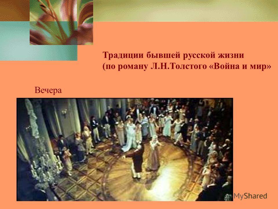 Традиции бывшей русской жизни (по роману Л.Н.Толстого «Война и мир» Вечера