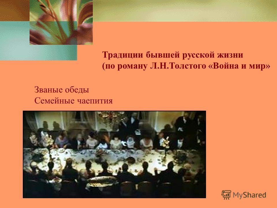 Традиции бывшей русской жизни (по роману Л.Н.Толстого «Война и мир» Званые обеды Семейные чаепития