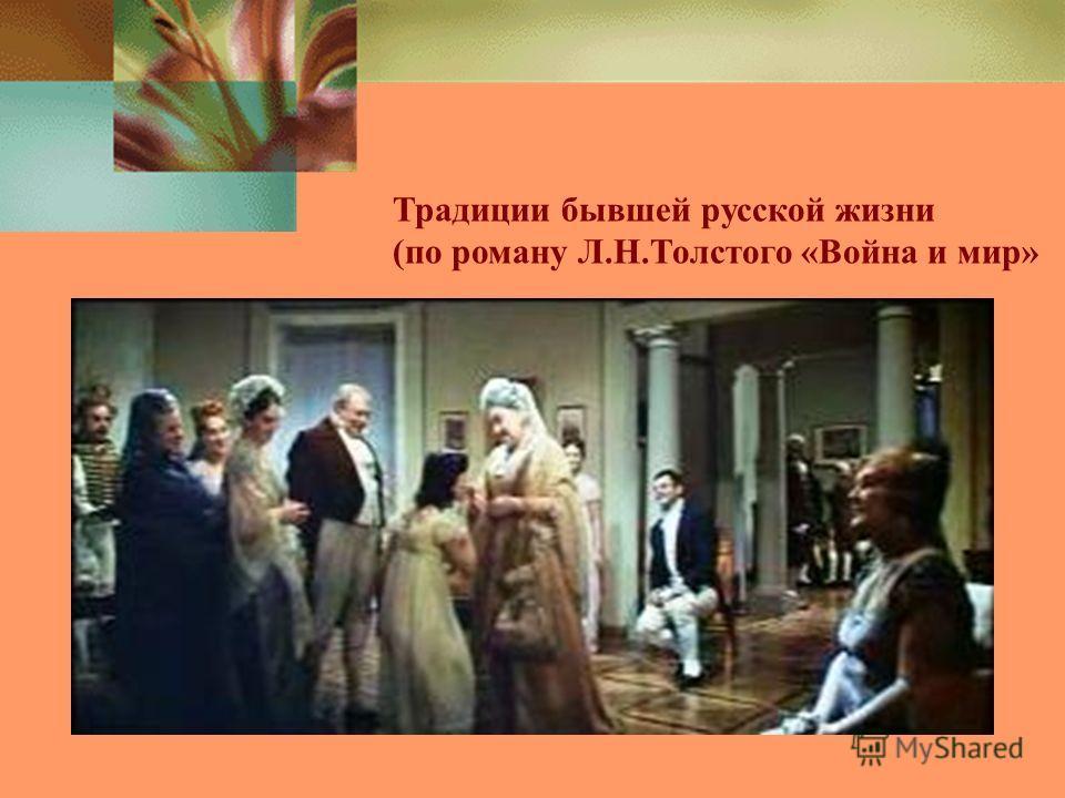 Традиции бывшей русской жизни (по роману Л.Н.Толстого «Война и мир»