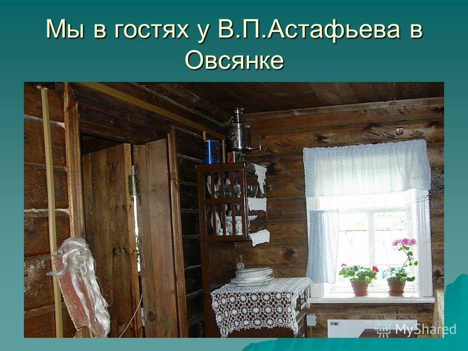 Мы в гостях у В.П.Астафьева в Овсянке
