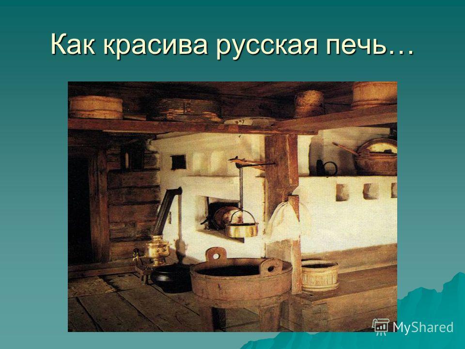Как красива русская печь…