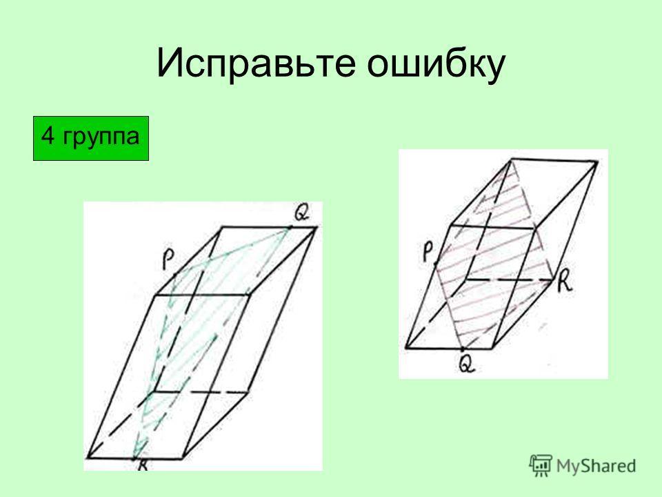Исправьте ошибку 4 группа