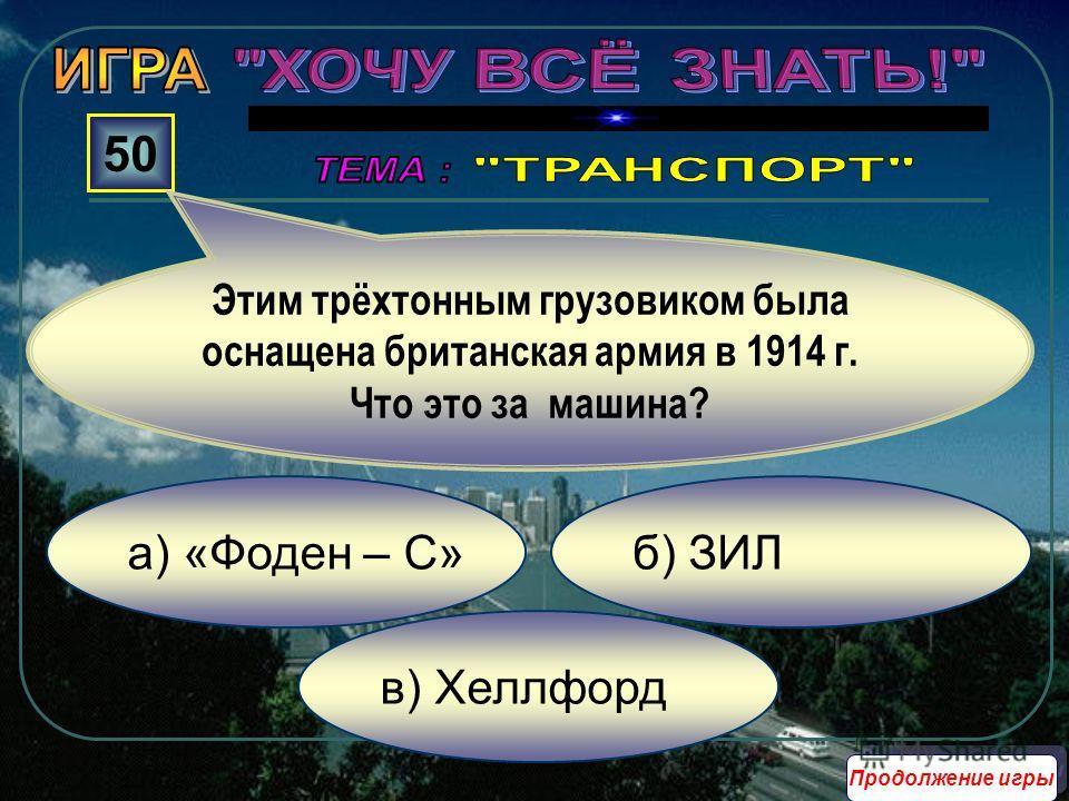 а) Авиалайнеры в).Воздушные шары б)Аэропланы 40 Первые самолёты появились в начале XX века. Какое название они имели? Продолжение игры