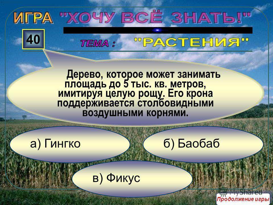 в) Желудь б) Кокосовый орех а) Грецкий орех 30 Семя, содержащее съедобную мякоть и молоко в крепкой скорлупе. Продолжение игры