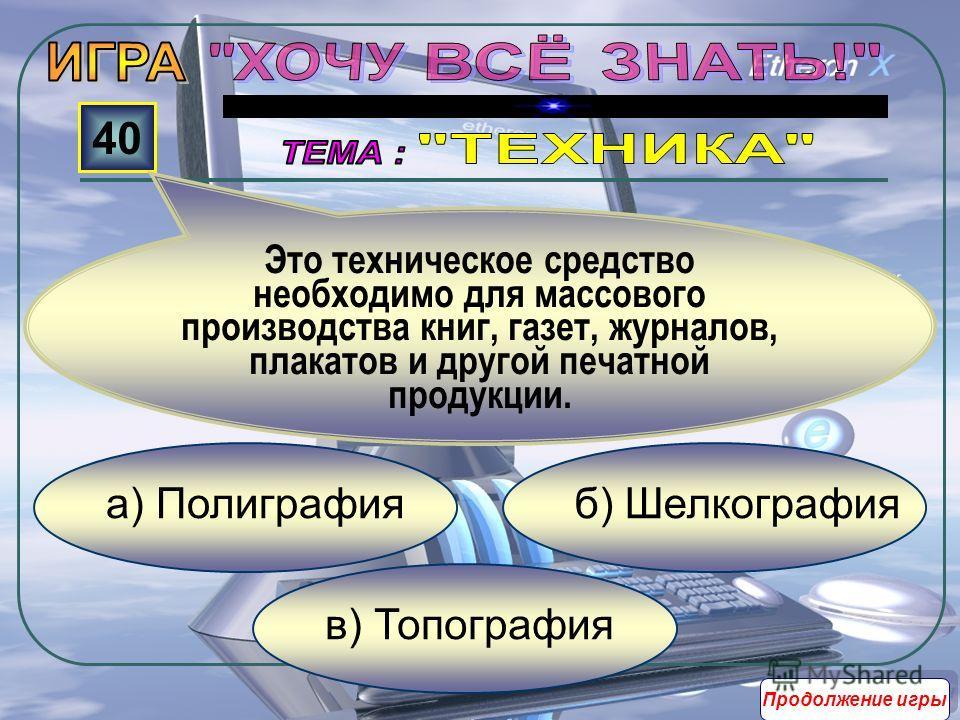 в) А.С. Пушкин б) А.С. Попова) Гиппократ 30 Кто создал вариант радиоприёмника и продемонстрировал его 7 мая 1895г.? Продолжение игры