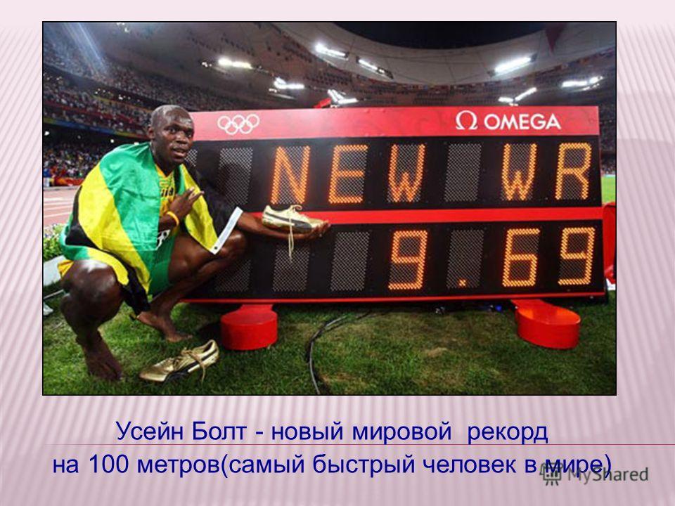 Усейн Болт - новый мировой рекорд на 100 метров(самый быстрый человек в мире)