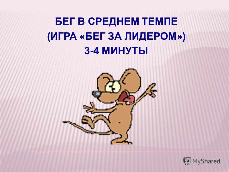 БЕГ В СРЕДНЕМ ТЕМПЕ (ИГРА «БЕГ ЗА ЛИДЕРОМ») 3-4 МИНУТЫ