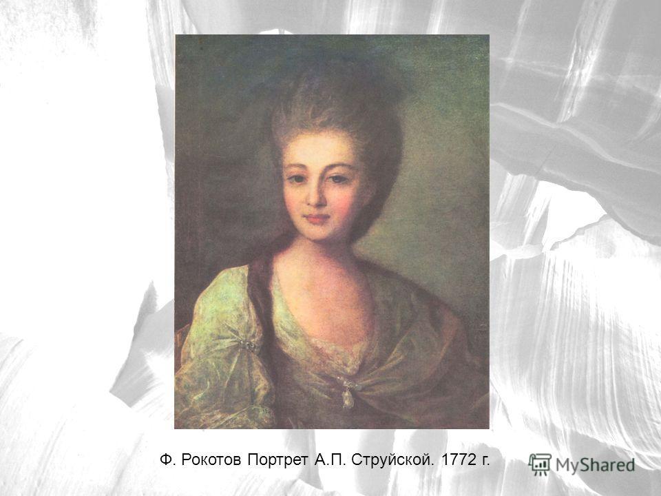 Ф. Рокотов Портрет А.П. Струйской. 1772 г.