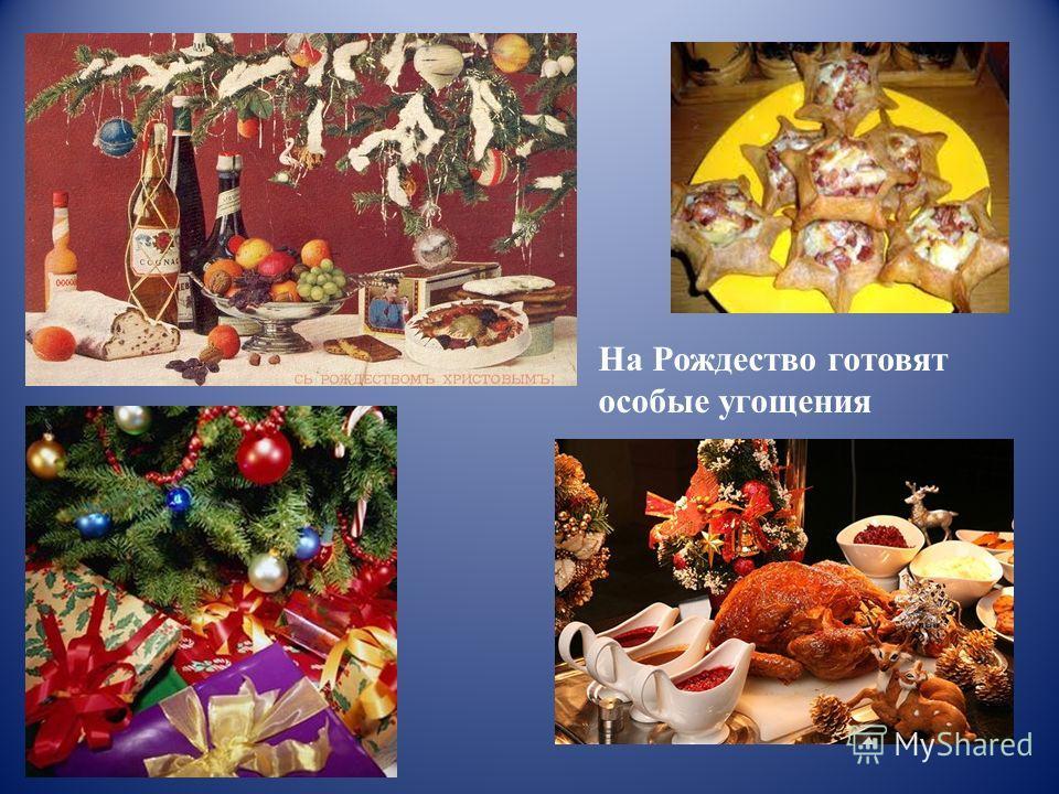 На Рождество готовят особые угощения