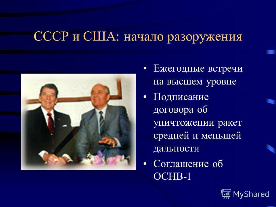 СССР и США: начало разоружения Ежегодные встречи на высшем уровне Подписание договора об уничтожении ракет средней и меньшей дальности Соглашение об ОСНВ-1