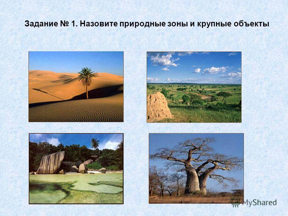 Задание 1. Назовите природные зоны и крупные объекты