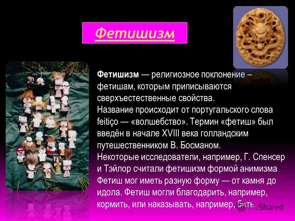 fetishizm-v-slovare