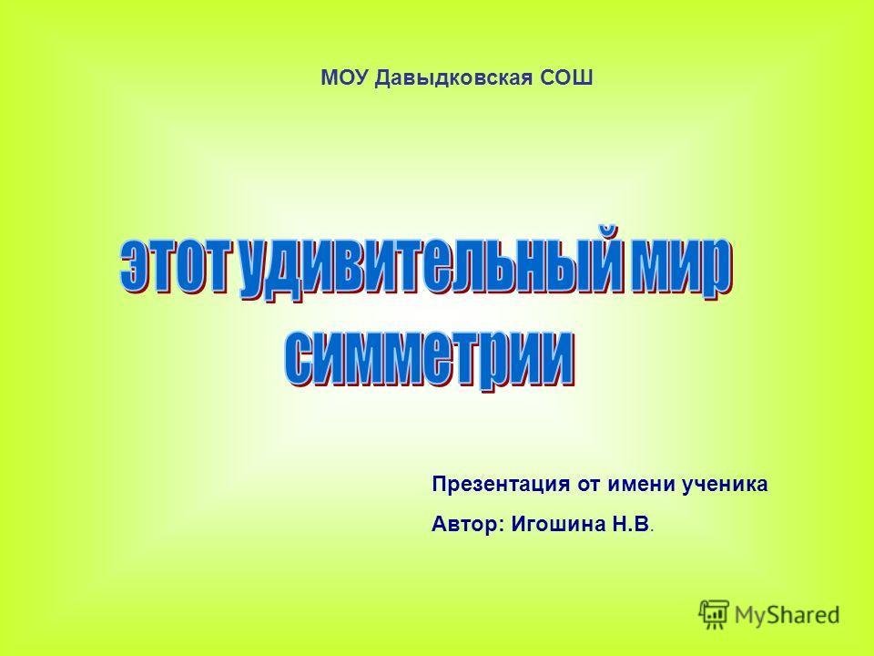 МОУ Давыдковская СОШ Презентация от имени ученика Автор: Игошина Н.В.