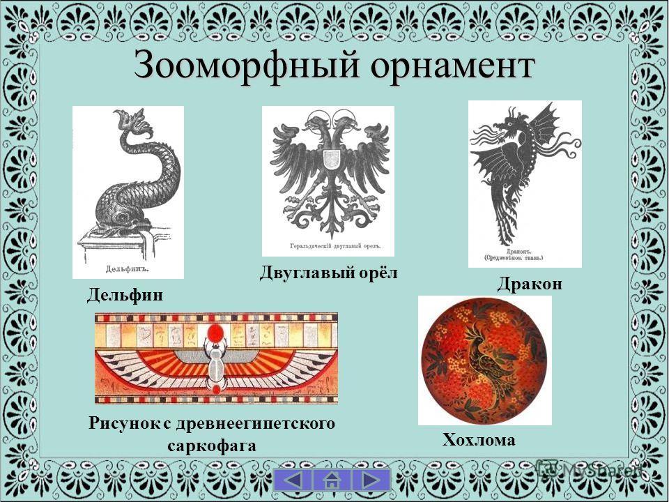 Зооморфный орнамент Дельфин Хохлома Дракон Двуглавый орёл Рисунок с древнеегипетского саркофага