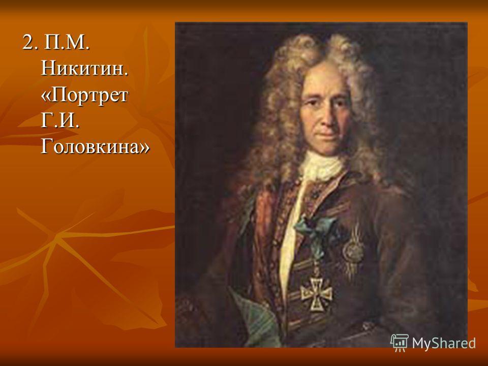 2. П.М. Никитин. «Портрет Г.И. Головкина»