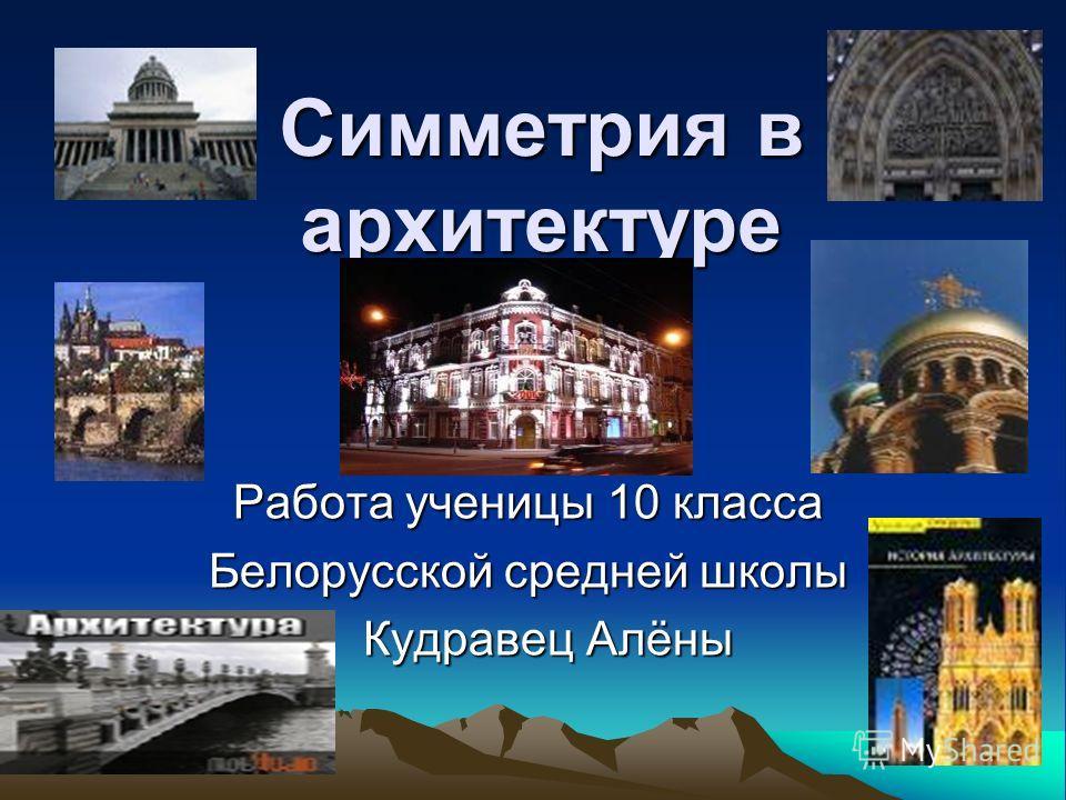 Симметрия в архитектуре Работа ученицы 10 класса Белорусской средней школы Кудравец Алёны Кудравец Алёны