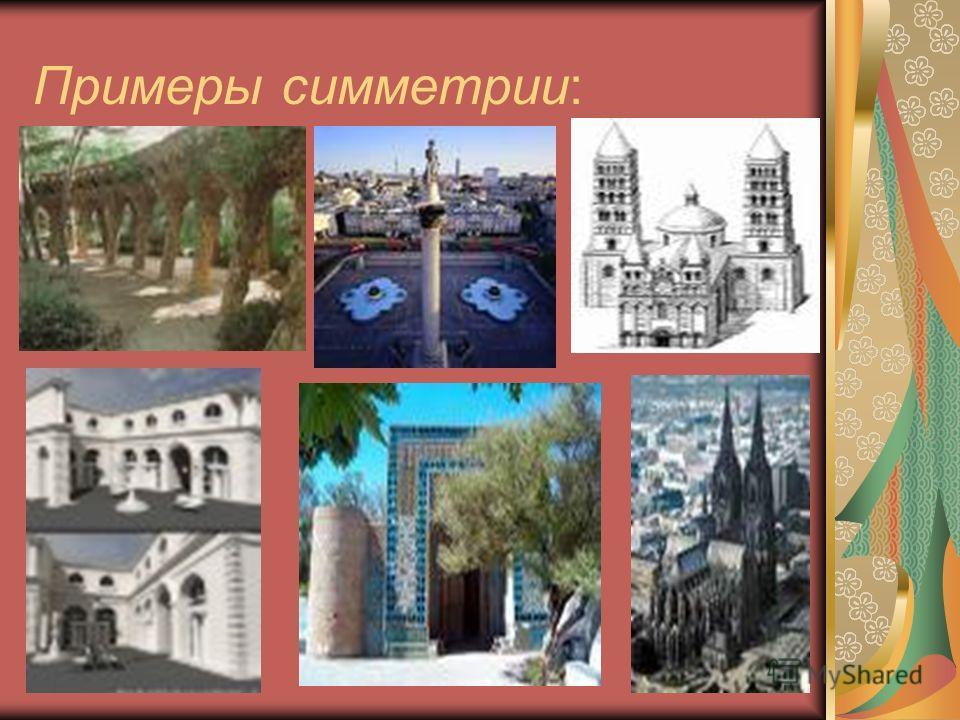 Примеры симметрии: