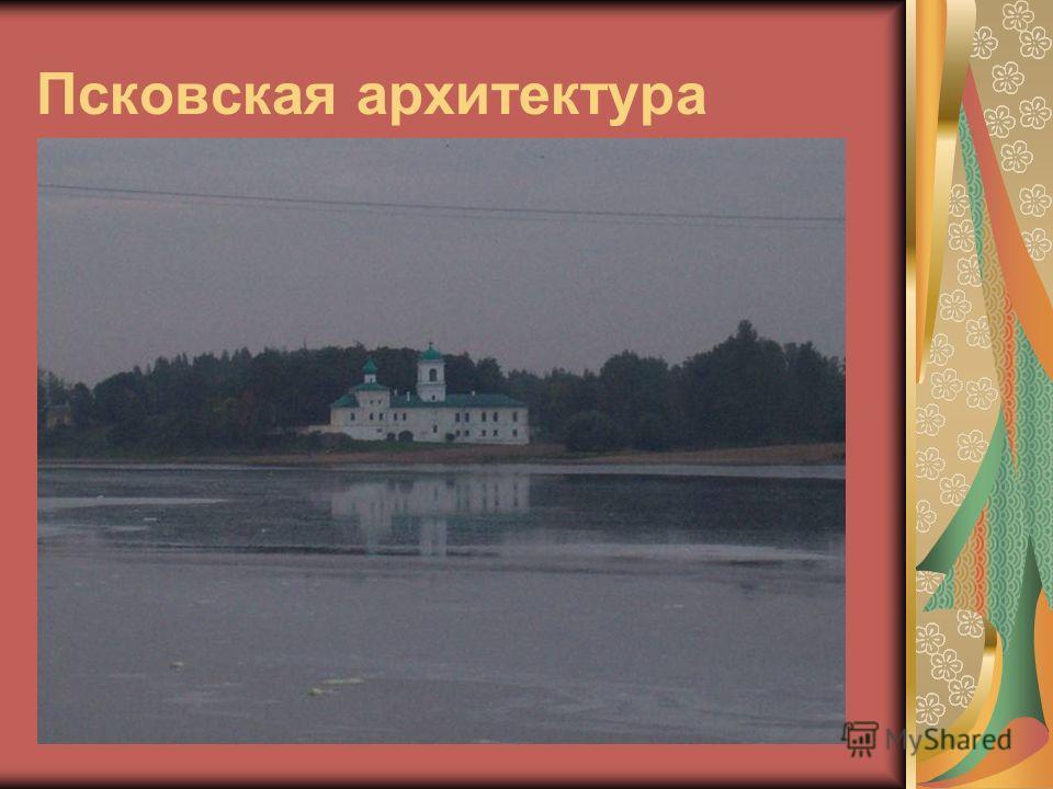 Псковская архитектура