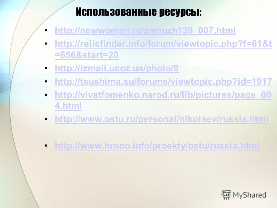 Использованные ресурсы: http://newwoman.ru/zamuzh139_007.html http://relicfinder.info/forum/viewtopic.php?f=61&t =656&start=20http://relicfinder.info/forum/viewtopic.php?f=61&t =656&start=20 http://izmail.ucoz.ua/photo/8 http://tsushima.su/forums/vie