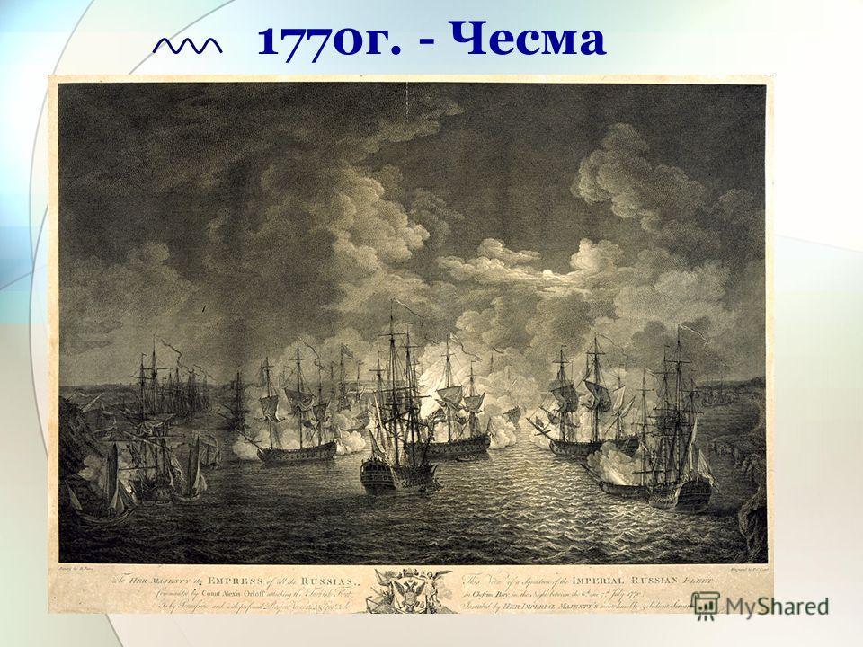 1770г. - Чесма