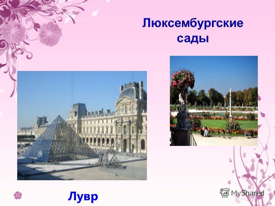 Ночной Париж Эйфелева башня Триумфальная Арка