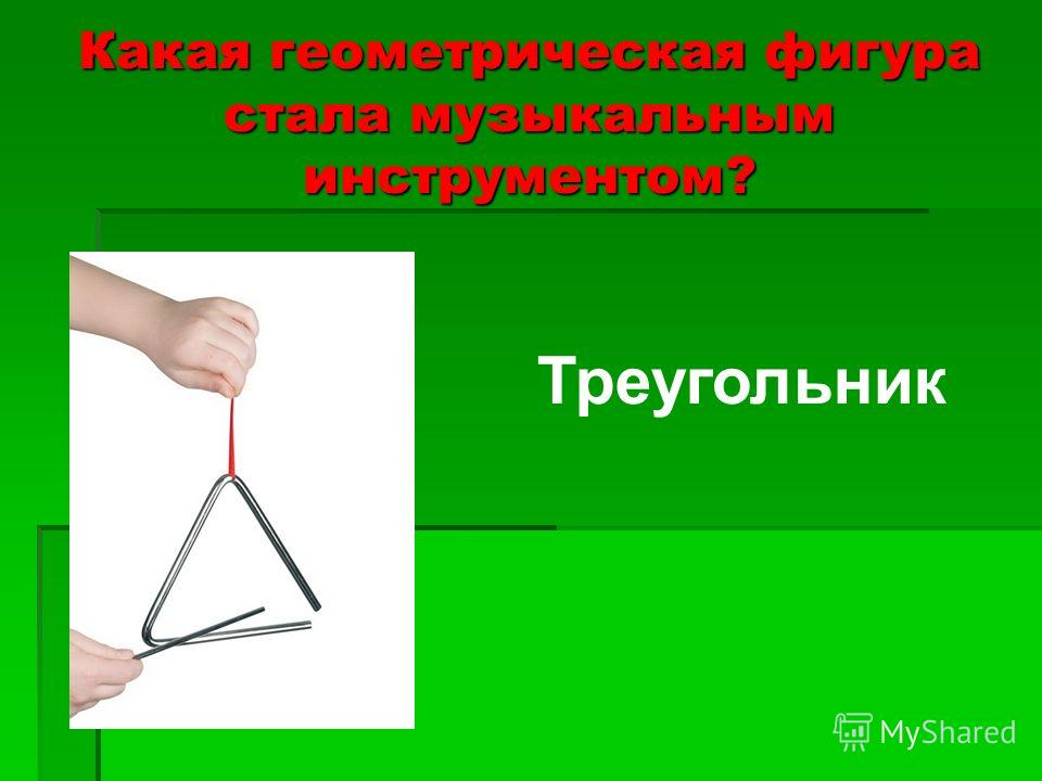 Какая геометрическая фигура стала музыкальным инструментом? Треугольник