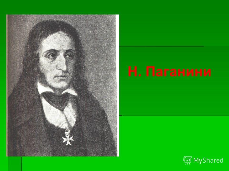 Н. Паганини