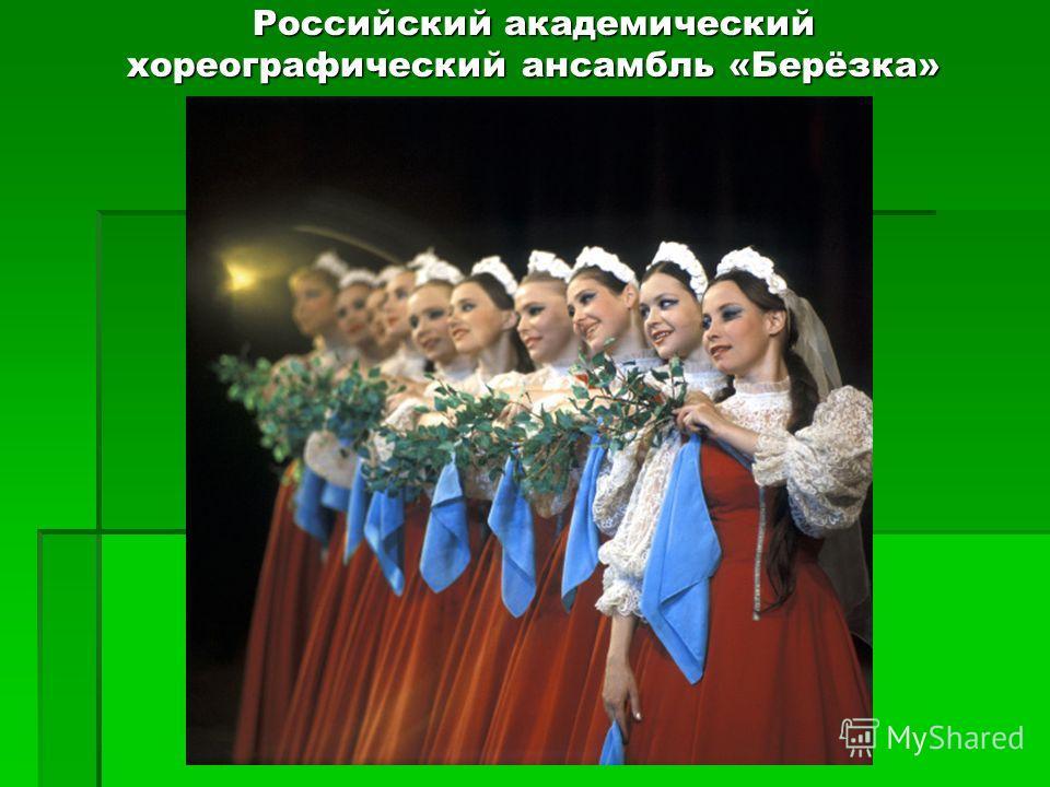 Российский академический хореографический ансамбль «Берёзка»