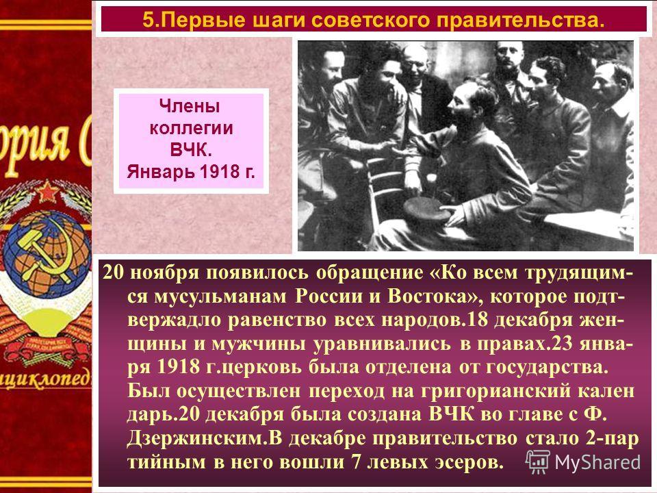 20 ноября появилось обращение «Ко всем трудящим- ся мусульманам России и Востока», которое подт- вержадло равенство всех народов.18 декабря жен- щины и мужчины уравнивались в правах.23 янва- ря 1918 г.церковь была отделена от государства. Был осущест