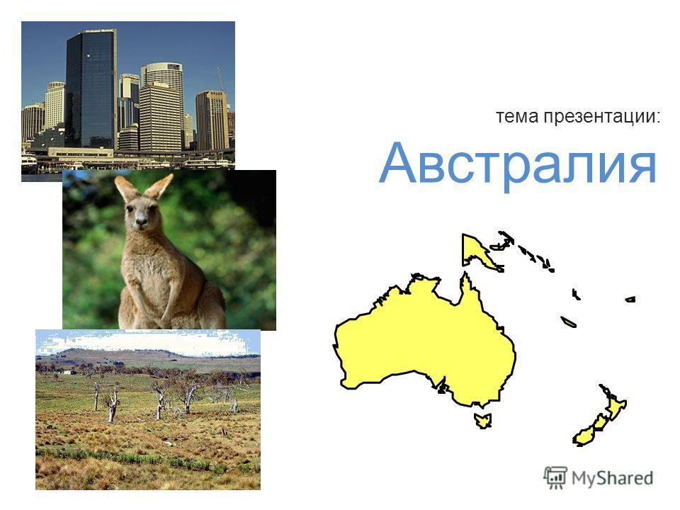 Тема презентации австралия название