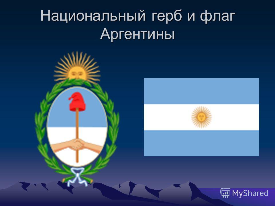 Национальный герб и флаг Аргентины