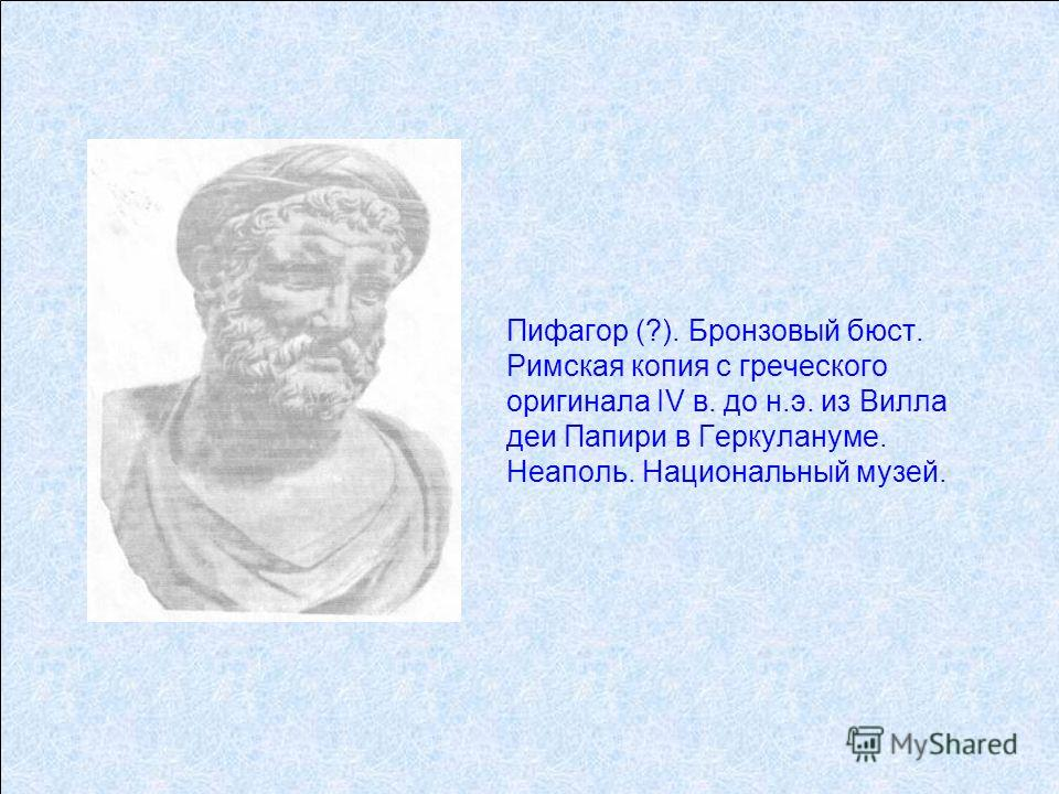 Пифагор (?). Бронзовый бюст. Римская копия с греческого оригинала IV в. до н.э. из Вилла деи Папири в Геркулануме. Неаполь. Национальный музей.