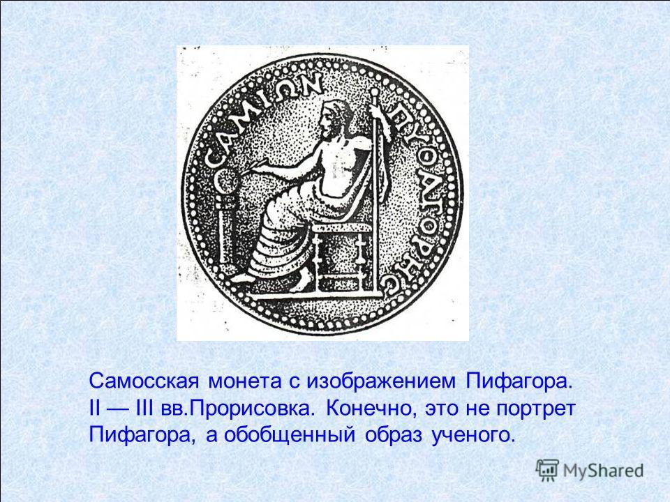 Самосская монета с изображением Пифагора. II III вв.Прорисовка. Конечно, это не портрет Пифагора, а обобщенный образ ученого.