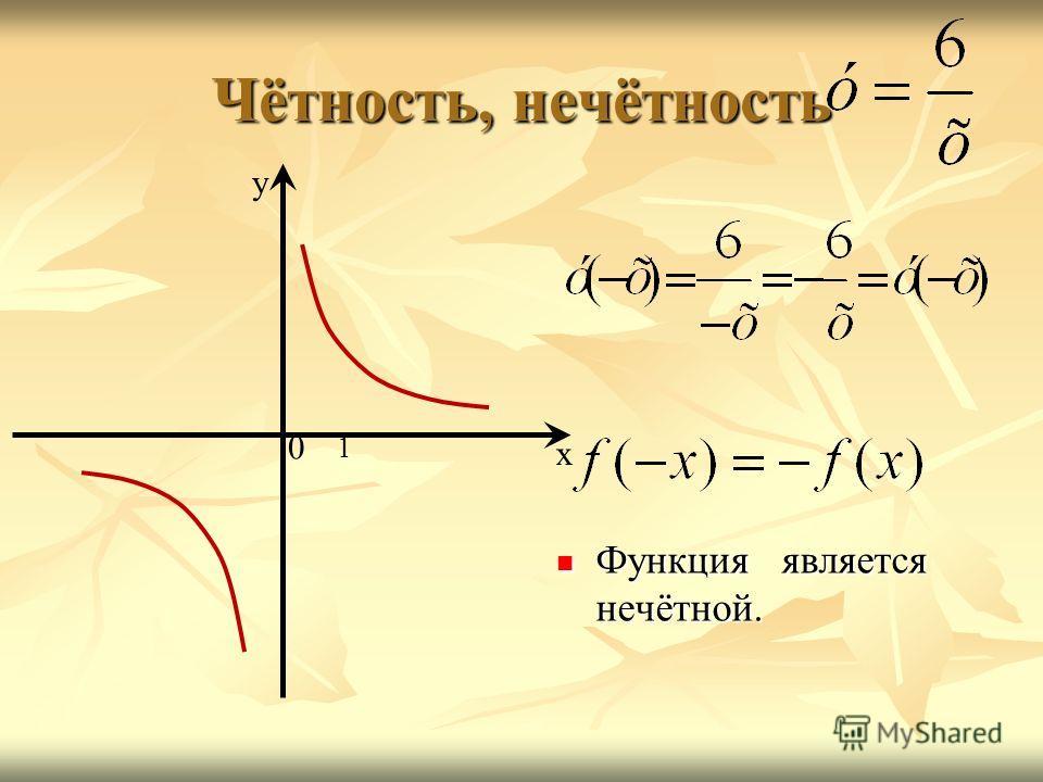 Чётность, нечётность Функция является нечётной. Функция является нечётной. х у 0 1