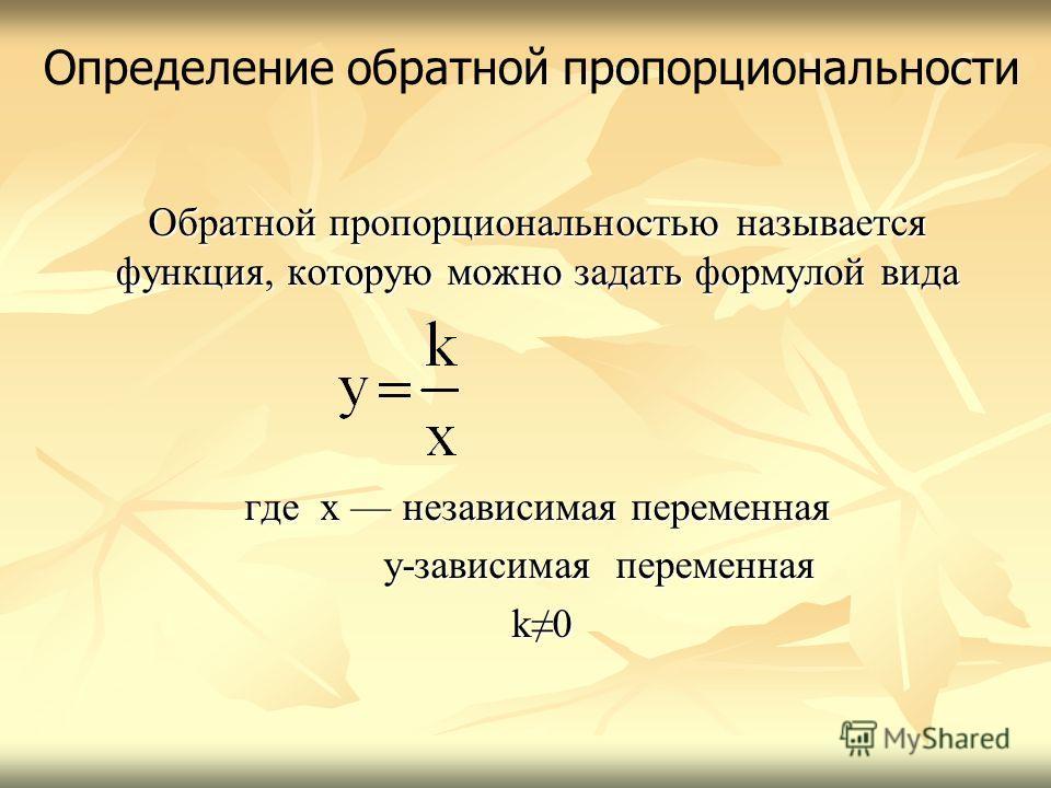 Обратной пропорциональностью называется функция, которую можно задать формулой вида где x независимая переменная у-зависимая переменная у-зависимая переменная k0 k0 Определение обратной пропорциональности