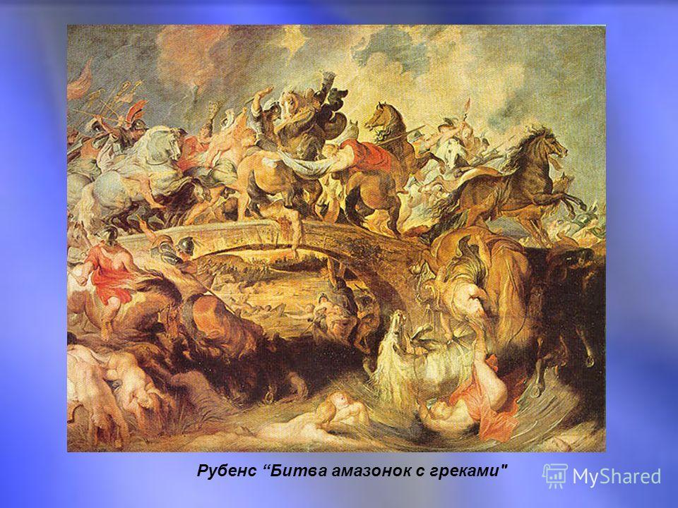 Рубенс Битва амазонок с греками