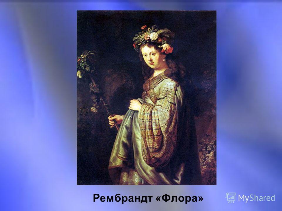 Рембрандт «Флора»